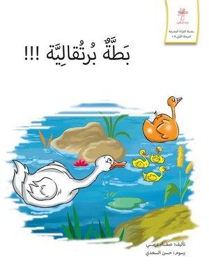 cover image of بطة برتقالية