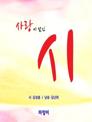 cover image of 사랑이 남긴 시