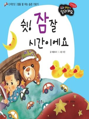 cover image of 쉿! 잠잘 시갂이에요