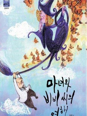 cover image of 마녀와 비비 씨의 여행(곤충학자)