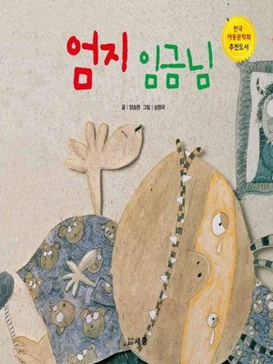 cover image of 엄지 임금님