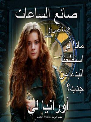 cover image of صانع الساعات