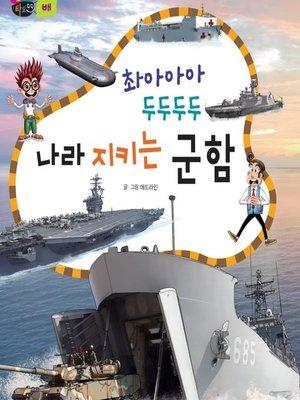 cover image of 촤아아아 두두두두 나라 지키는 군함