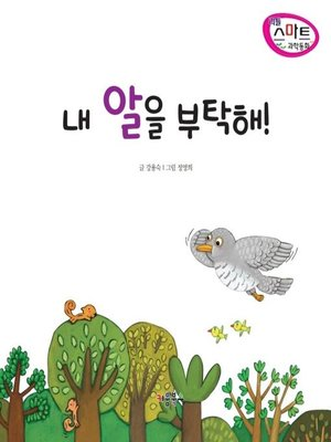 cover image of 내 알을 부탁해!
