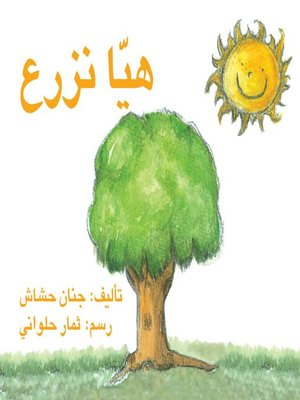 cover image of هيا نزرع