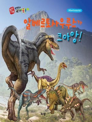 cover image of 알베르토사우루스가 크아앙!