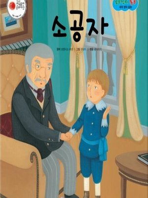 cover image of 소공자