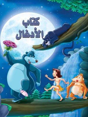 cover image of كتاب الأدغال