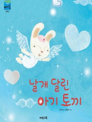 cover image of 날개 달린 아기 토끼(간호사)