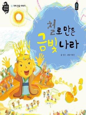 cover image of 철로 만든 금빛 나라
