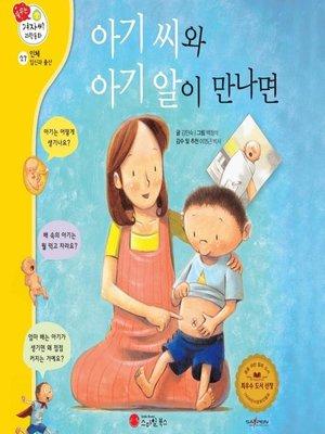 cover image of 아기 씨와 아기 알이 만나면