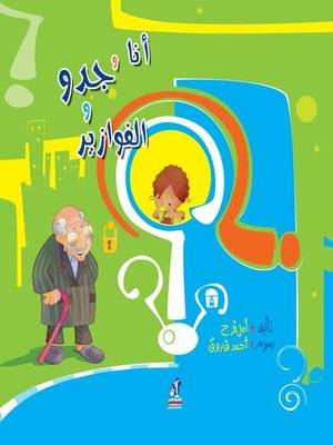 cover image of أنا وجدو والفوازير