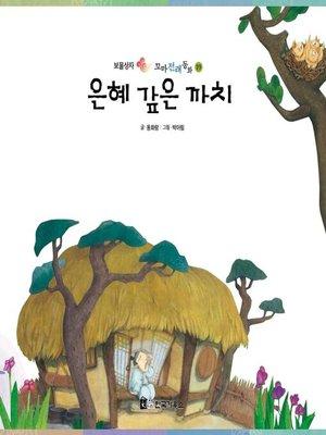 cover image of 은혜 갚은 까치