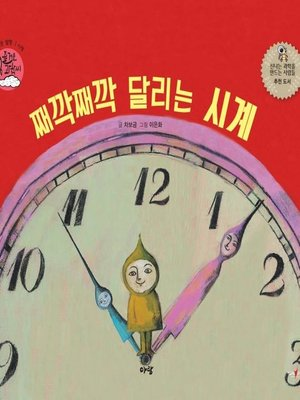 cover image of 재깍째깍 달리는 시계