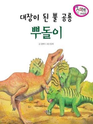 cover image of 대장이 된 뿔 공룡 뿌돌이