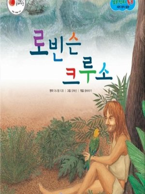 cover image of 로빈슨 크루소