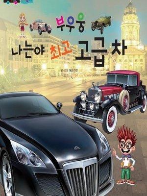 cover image of 부우웅 나는야 최고 고급차