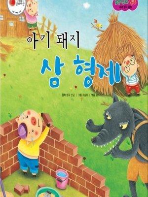 cover image of 아기 돼지 삼 형제