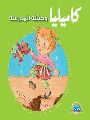 cover image of كاميليا وحفلة المدرسة