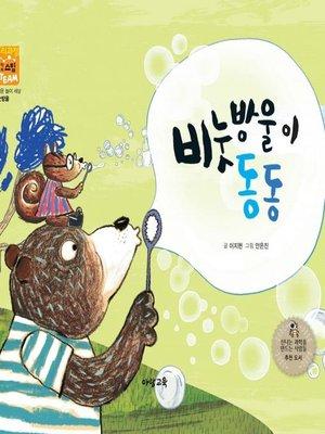 cover image of 비눗방울이 동동