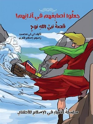 cover image of جعلوا أصابعهم في آذانهم