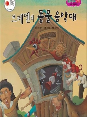 cover image of 브레멘의 동물 음악대