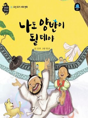 cover image of 나도 양반이 될 테야