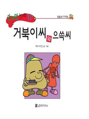 cover image of 거북이씨와 으쓱씨
