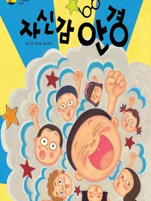 cover image of 자신감 안경