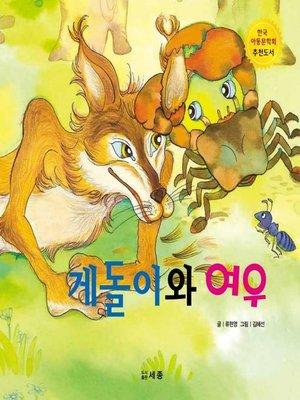 cover image of 게돌이와 여우