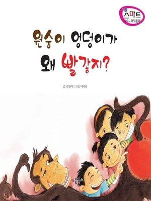 cover image of 원숭이 엉덩이가 왜 빨갛지?