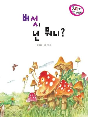 cover image of 버섯, 넌 뭐니?