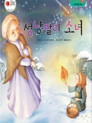 cover image of 성냥팔이 소녀
