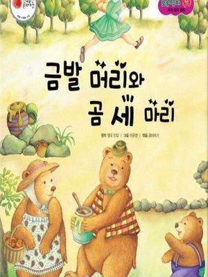 cover image of 금발 머리와 곰 세 마리