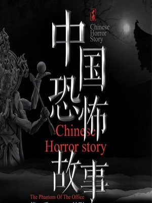 cover image of 中國恐怖故事集