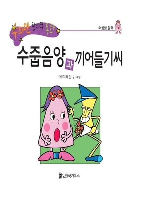 cover image of 수줍음양과 끼어들기씨