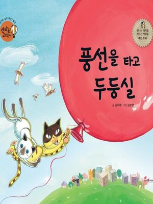 cover image of 풍선을 타고 두둥실