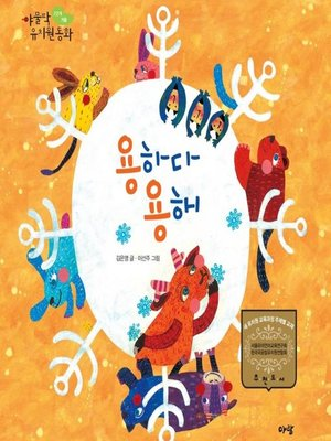 cover image of 용하다 용해