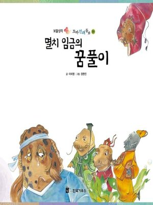 cover image of 멸치 임금의 꿈풀이