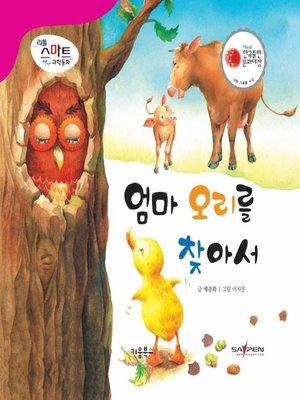 cover image of 엄마 오리를 찾아서
