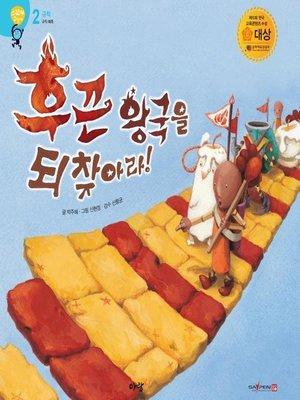 cover image of 후끈 왕국을 되찾아라!