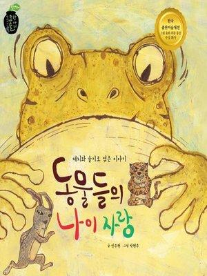 cover image of 동물들의 나이 자랑