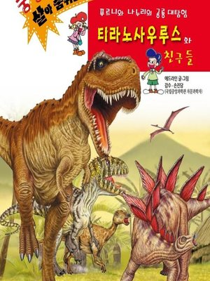 cover image of 티라노사우루스와 친구들