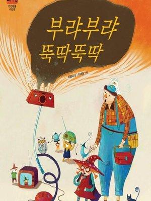 cover image of 부랴부랴 뚝딱뚝딱(가전제품수리원)