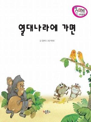 cover image of 열대나라에 가면