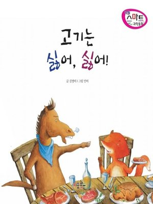 cover image of 고기는 싫어, 싫어!