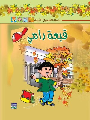 cover image of قبعة رامي