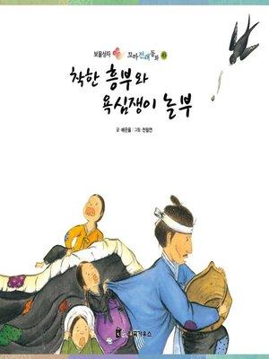 cover image of 착한 흥부와 욕심쟁이 놀부