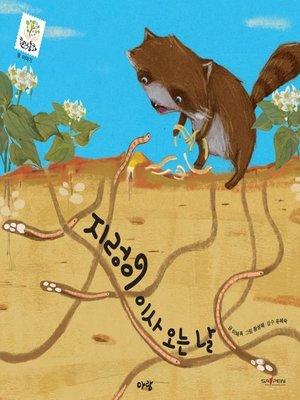 cover image of 지렁이 이사 오는 날