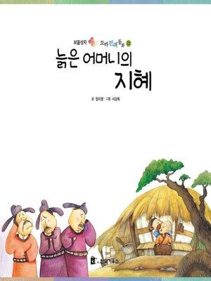 cover image of 늙은 어머니의 지혜